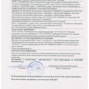 Декларация батончик ВАНИЛЬНЫЙ МАФФИН