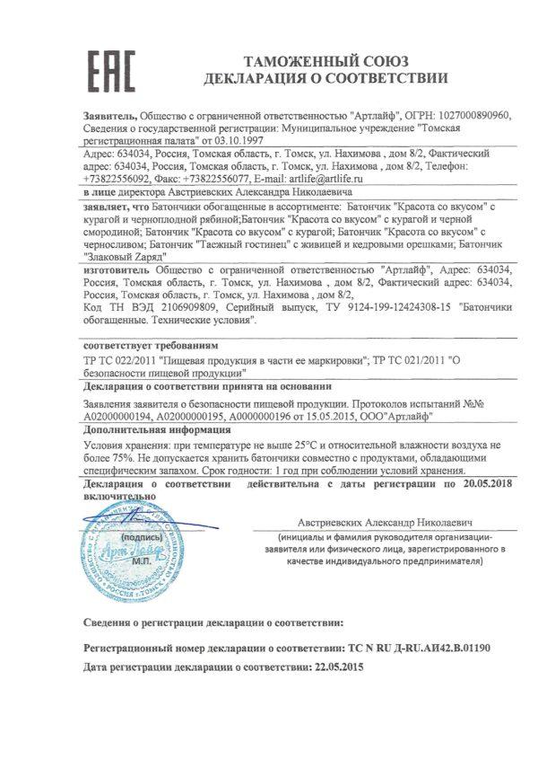 Декларация батончики КРАСОТА СО ВКУСОМ