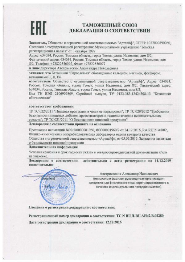 """декларация соответствия Батончик """"ВЗРОСЛЕЙ-КА"""