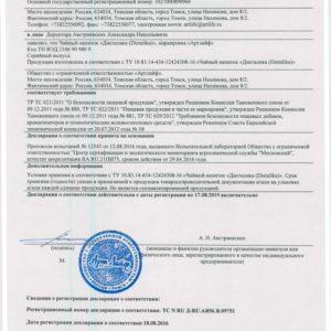 Декларация соответствия чайный напитак Диеталика