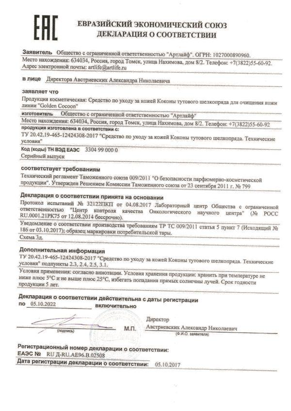 Декларация Коконы Тутового Шелкопряда