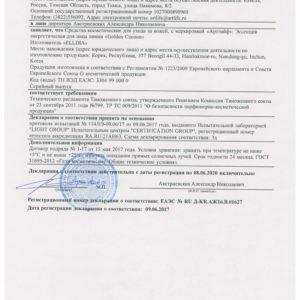 Декларация эссенция энергетическая для лица