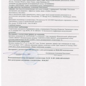 декларация Гель-пенка с эффектом тоника