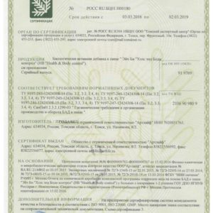 сертификат HB CONTROL