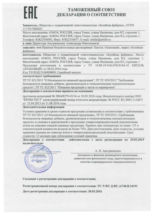 декларация Кисель ЗЛАКОВЫЙ