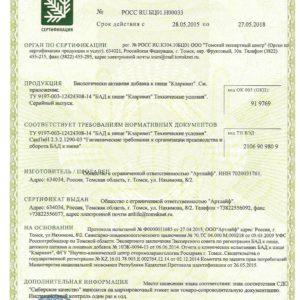 сертификат Кларивит артлайф