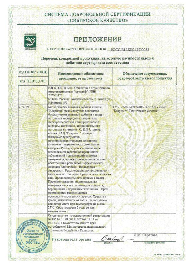 приложение к сертификату Кларивит