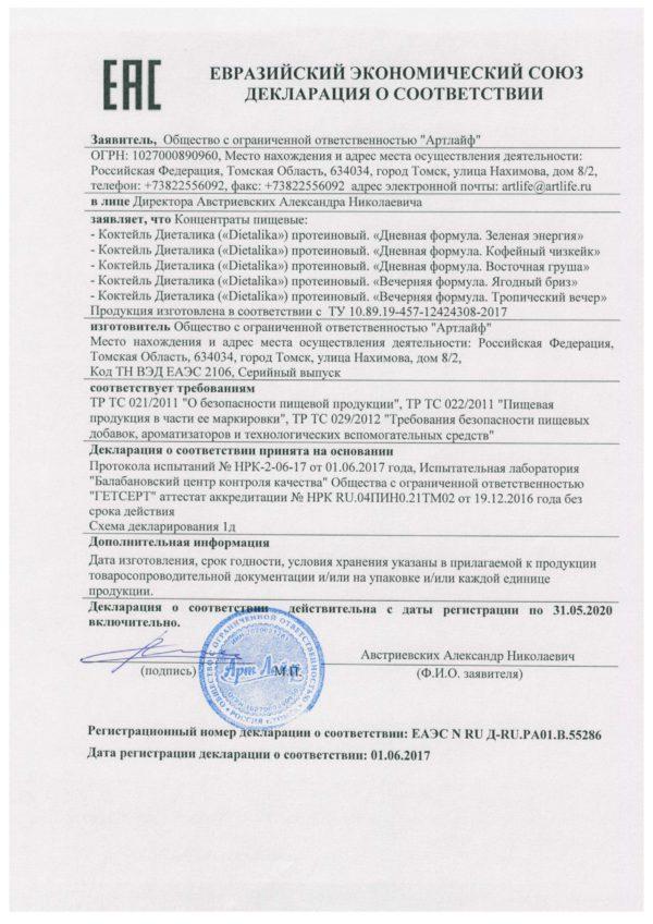 декларация Коктейль протеиновый ЗЕЛЁНАЯ ЭНЕРГИЯ