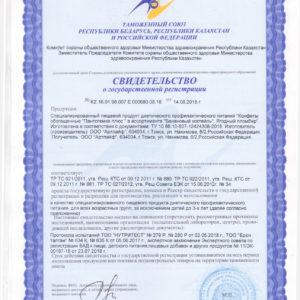 сертификат на конфеты
