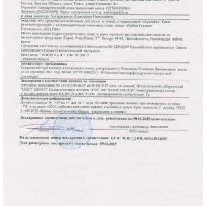 Декларация крем ревитализирующий Голден Кокон