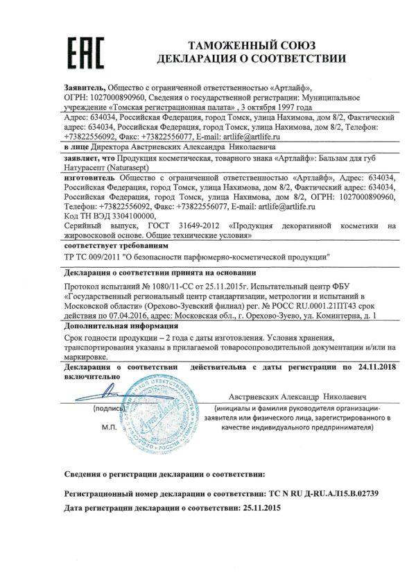 декларация Бальзам для губ Naturasept