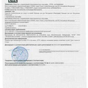 декларация Бальзам для рук Naturasept