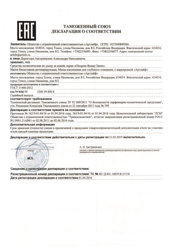 Декларация набор Олеопрен Бьюти Дерм