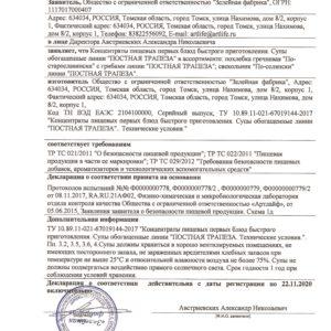 декларация Свекольник постный ПО-СЕЛЯНСКИ