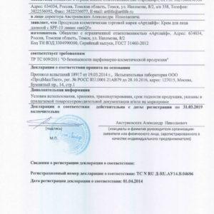 Декларация о косметической линии артлайф