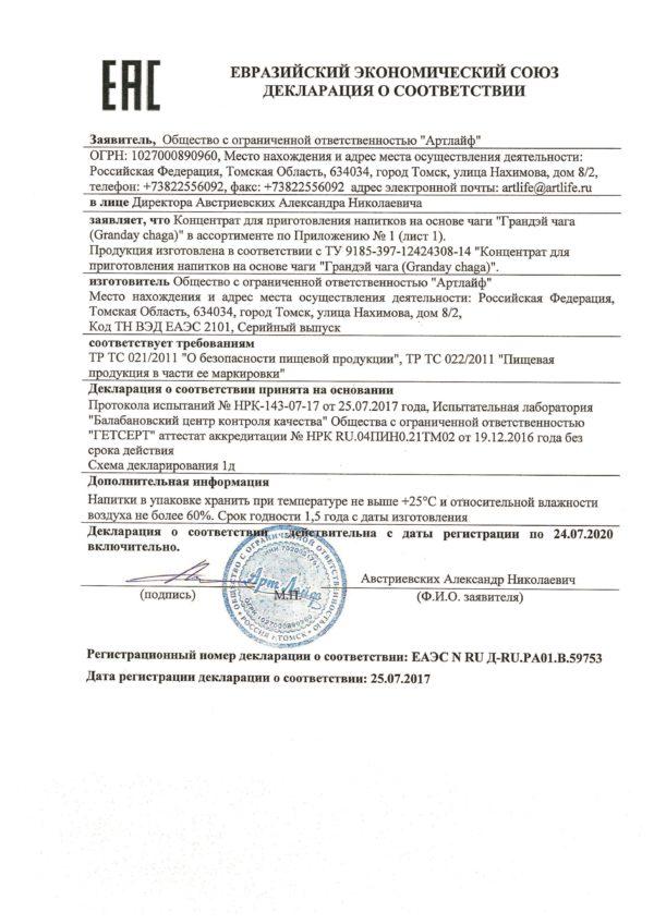 декларация о соответствии Кончентрат Чаги