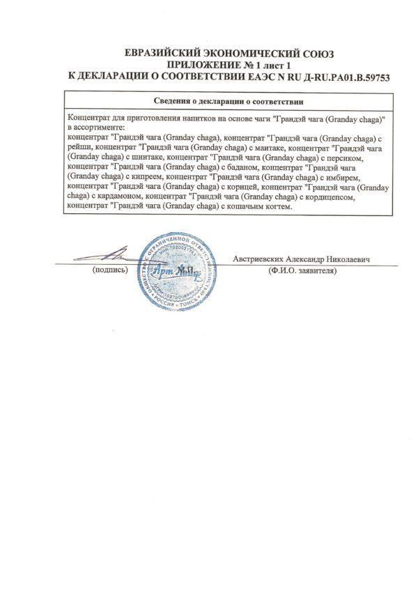 приложение к декларации Кончентрат Чаги