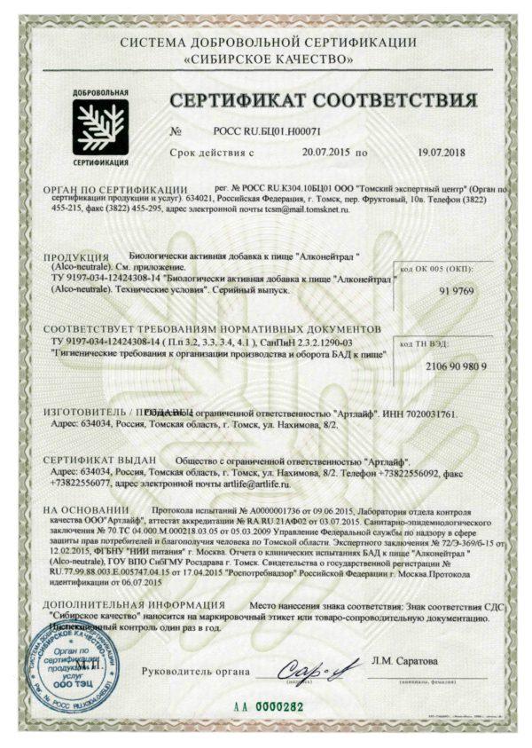 Сертификат Алконейтрал артлайф