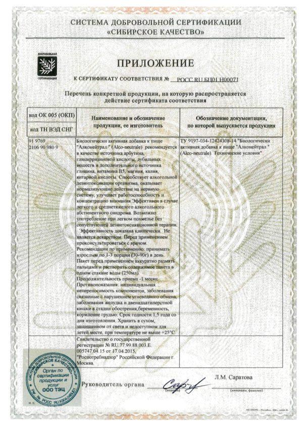 приложение к сертификату Алконейтрал