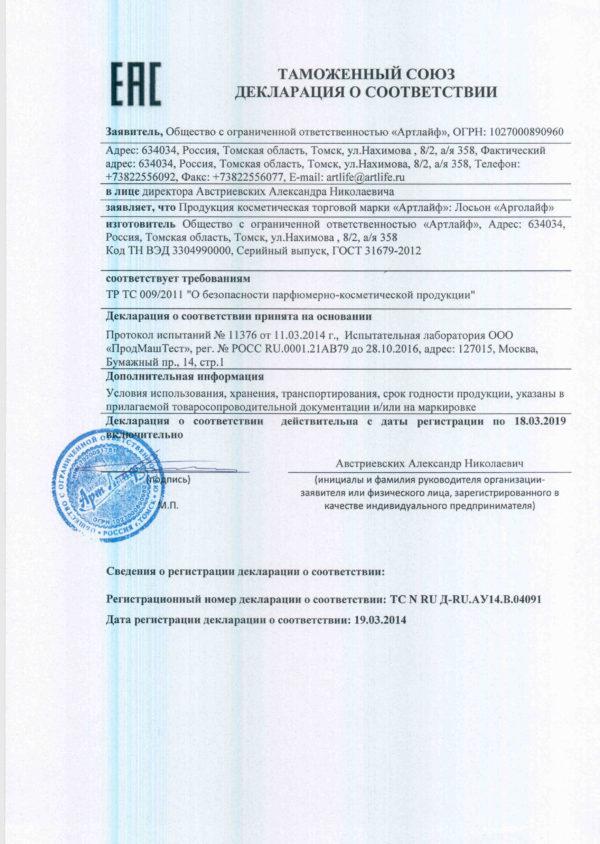 декларация ТС Арголайф