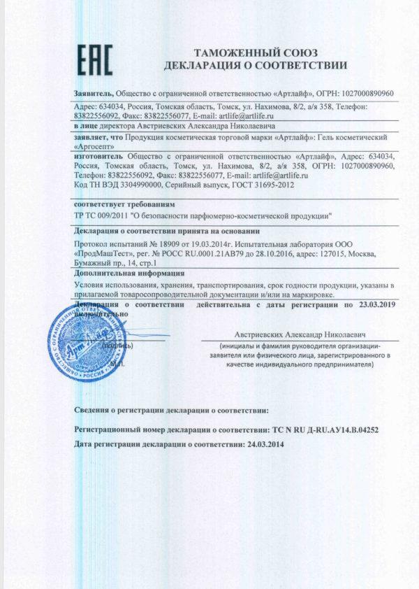 декларация соответствия Аргосепт