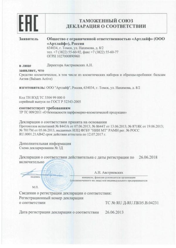 декларация соответствия Бальзам Актив