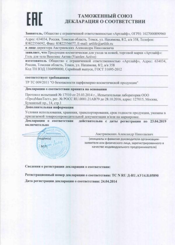 декларация Гель Вазолекс Актив