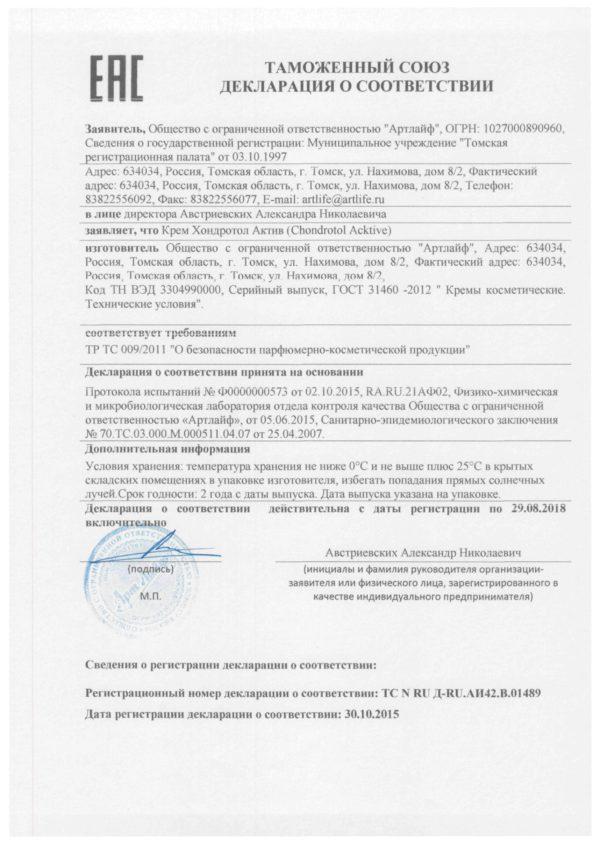 декларация Крем Хондротол Актив
