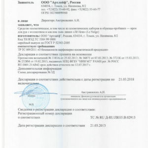 декларация Крем для рук Лё Неж