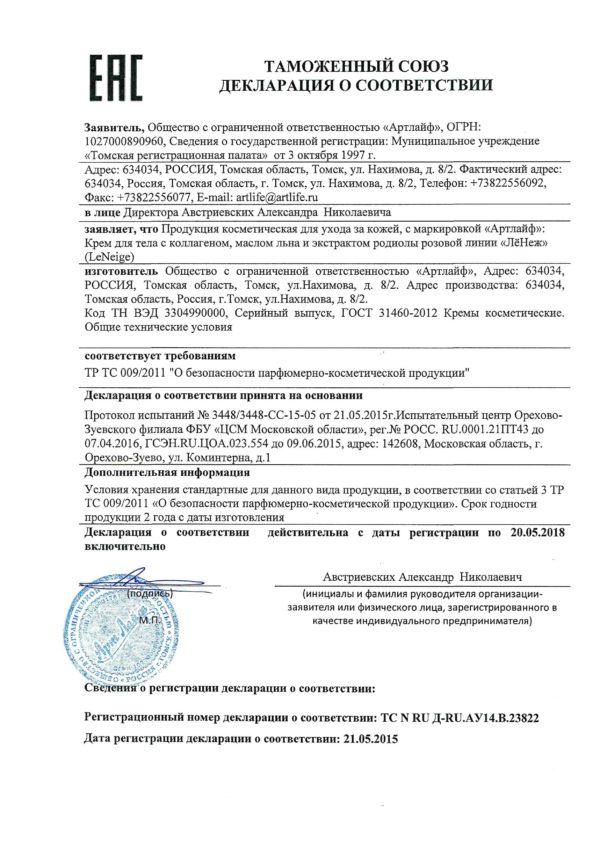 декларация крем для тела Лё Неж