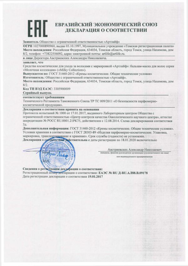декларация Молоко и Бамбук бальзам-маска