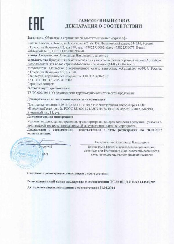 декларация ТС Молоко и Бамбук бальзам-маска