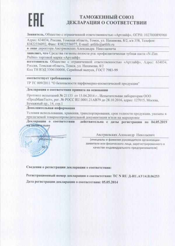 декларация Зубная паста N-Zim