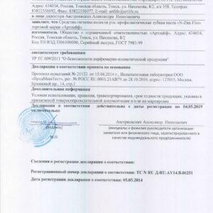 декларация Зубная паста N-Zim Fito