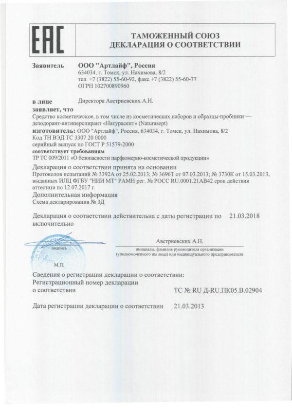 декларация Дезодорант для женщин