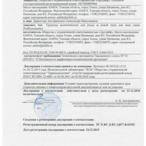 декларация Крем для лица ProBiocosmetics