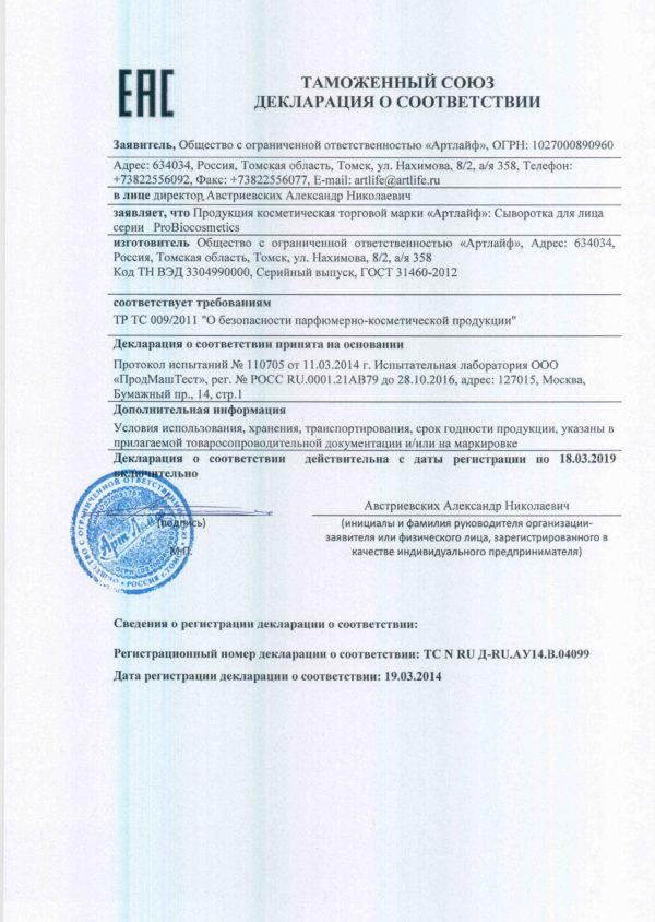 декларация Сыворотка для лица