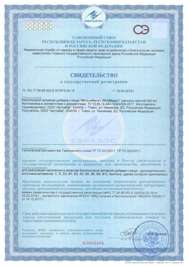 Сертификат мультимегин