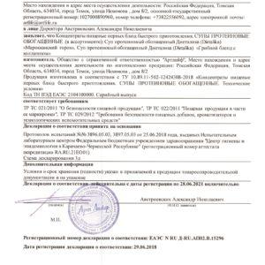 Декларация суп протеиновый марокканский