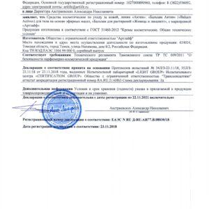 сертификат бальзама при кашле