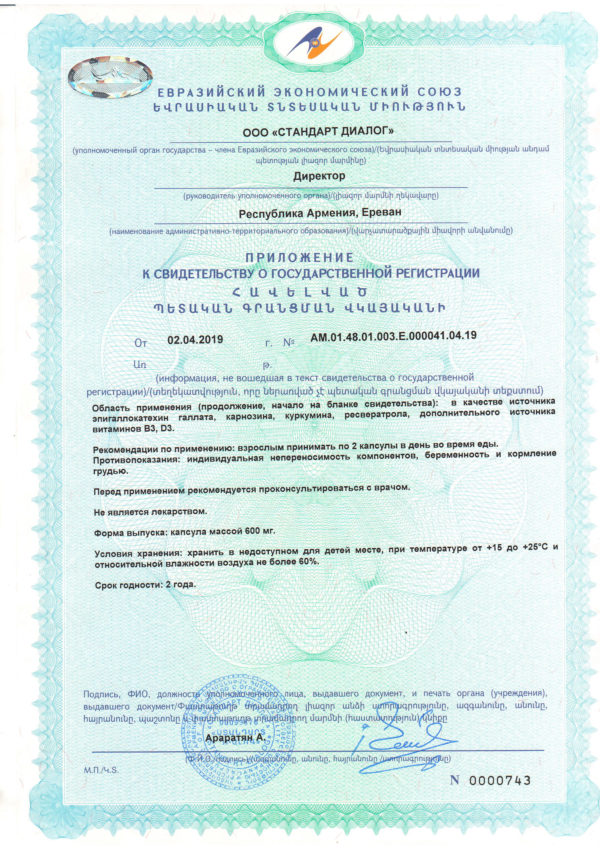 Мега Про Эйдж сертификат