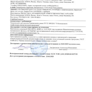 авиролсепт декларация ЕАЭС