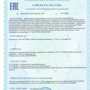 Optimal-K2-D3 сертификат